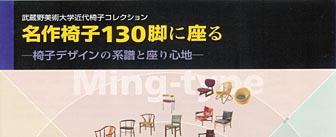 chair130
